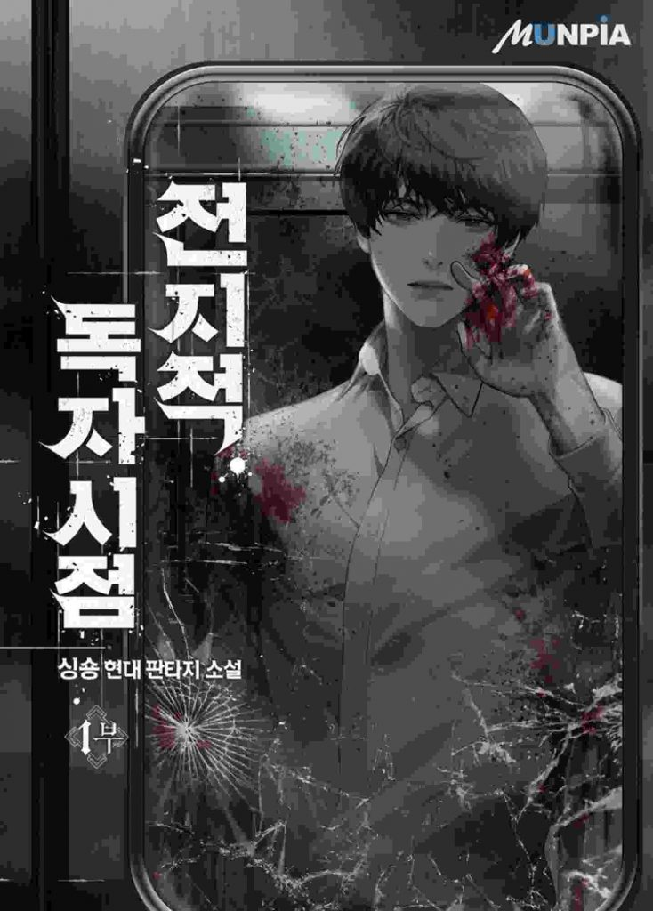 Omniscient Reader's Viewpoint manhwa like solo leveling