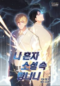 Trapped In A Webnovel As A Good For Nothing manga with leveling system