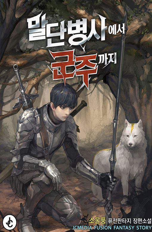 The Story of Low Rank Soldier Becoming a Monarch - reincarnation manga